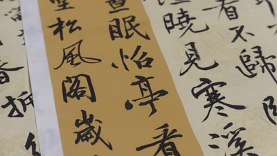 How to write a calligraphic letter in the language of Canada